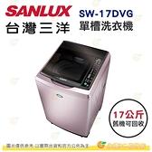 含拆箱定位+舊機回收 台灣三洋 SANLUX SW-17DVG 單槽 洗衣機 17kg 公司貨 直流 變頻