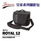 現貨【相機 側背包】皇家 ROYAL 12 攝影 肩背包 Jenova 吉尼佛 斜背 攝影包 附雨罩 公司貨