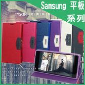 ※完美款 系列 側掀皮套/平板/Samsung GALAXY Tab4 8吋 T330/T335/Tab S 8.4 T700/T705/Tab S 10.5 吋 T800/T805