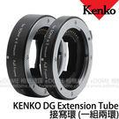 KENKO DG Extension T...