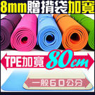 TPE加寬80CM環保8MM瑜珈墊+袋背...