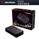 【免運費】AVerMedia 圓剛 Live Gamer ULTRA 4K實況擷取盒 GC553