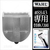 替換零件--電剪刀頭(單入)WAHL-8843專用[47999]男士理髮