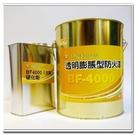 [好唰刷] 附證明4000透明油性防火塗料-耐燃三級(A+B兩劑/組)