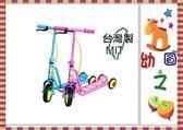 *幼之圓*剎車滑板車~可煞車的滑板車,可以調高低~台灣製