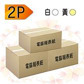 【電腦連續報表紙X3箱】80行(9.5X11英吋)*2P 白黃/ 雙切/中一刀