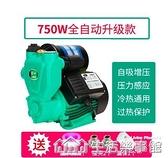 管道自吸泵全自動增壓泵家用自來水加壓泵220V小型抽水機吸水泵 220vNMS生活樂事館