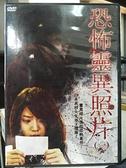 挖寶二手片-C03-008-正版DVD-日片【恐怖靈異照片1】-日本高校女生版X檔案 靈異照片後的恐怖真相(