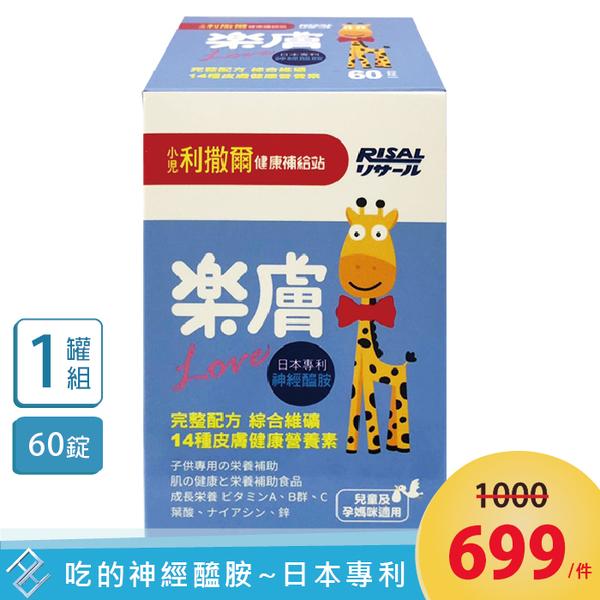 新品【送系列產品體驗包】小兒利撒爾 樂膚LOVE神經醯胺配方60錠/罐(藍莓口味咀嚼錠)