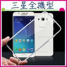 三星 Galaxy 全機型 超薄透明手機...