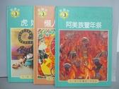 【書寶二手書T6/少年童書_PPN】野豬林_阿美族豐年祭_懶人變猴子_共3本合售