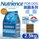 PetLand寵物樂園《Nutrience紐崔斯》田園系列-成貓(鮭魚+糙米)2.5kg/貓飼料