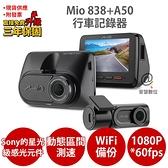 Mio 838+A50【送128G+索浪 3孔 1USB】雙Sony Starvis WiFi 動態區間測速 前後雙鏡 行車記錄器 紀錄器