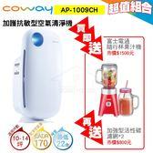 加碼送 Coway加護抗敏型空氣清淨機AP-1009CH 送濾網2片+富士電通 隨行杯果汁機