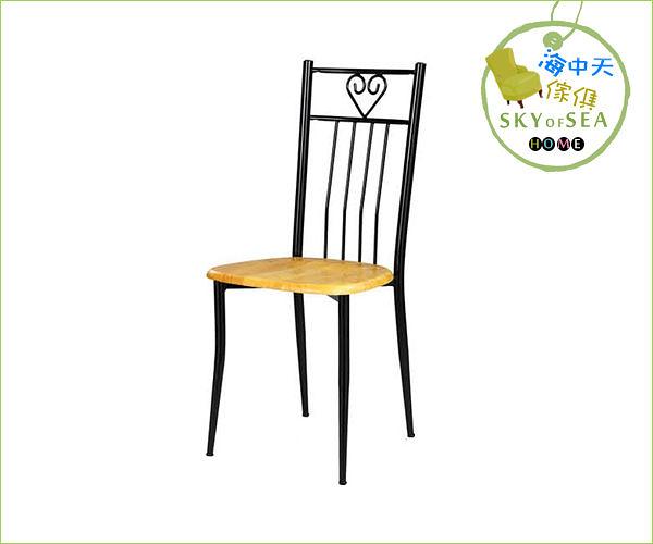 {{ 海中天時尚傢俱 }} C10  摩登時尚 餐椅系列 502-21  新優雅原木面餐椅/烤黑/烤銀腳