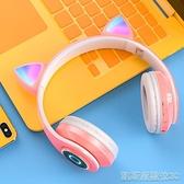 貓耳耳機頭戴式藍牙耳麥帶麥克風韓版可愛女生有線無線兩用折疊便 新年優惠