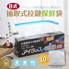 約翰家庭百貨》【ZB0302】日式抽取式拉鍊保鮮袋10入盒裝 冰箱食品拉鏈密封袋 夾鏈收納袋分裝袋
