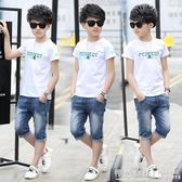 童裝男童短袖套裝兒童夏季韓版兩件套中大童男孩夏裝潮衣 ◣怦然心動◥