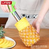 菠蘿刀削皮器削菠蘿器不銹鋼切菠蘿去眼器鳳梨去皮挖削菠蘿皮神器 設計師生活百貨