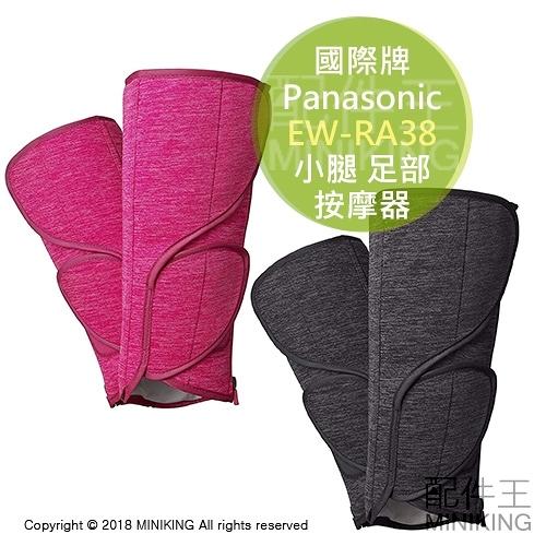 日本代購 Panasonic 國際牌 EW-RA38 小腿 足部 舒壓 按摩器 電池/插電兩用 粉色 黑色