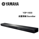 YAMAHA 山葉 YSP-1600 5.1聲道單件家庭劇院 soundbar 【公司貨保固+免運】