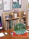 簡易書桌上小型書架辦公桌面置物架兒童收納學生家用多層簡約書柜【英賽德3C數碼館】