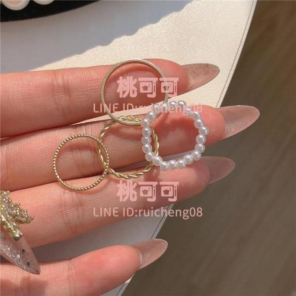 組合戒指4只裝~珍珠素圈疊戴關節戒女啞金高級感指環【桃可可服飾】