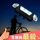 腳踏車燈 警示燈 頭燈 自行車燈 露營燈 緊急照明 防水 USB充電 衝鋒 單車警示燈【Q313】米菈生活館
