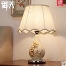 禦天臺燈臥室床頭燈創意陶瓷間約現代遙控臺燈溫馨床頭暖光客廳燈