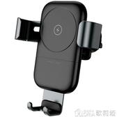 車載無線充電器手機支架蘋果x汽車導航8車用多功能車充快充出風口 歌莉婭