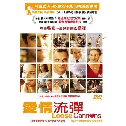 愛情流彈 DVD Loose Cannons 里卡多史卡馬西奧妮可吉瑪多亞歷山卓普萊希奧西 (購潮8)
