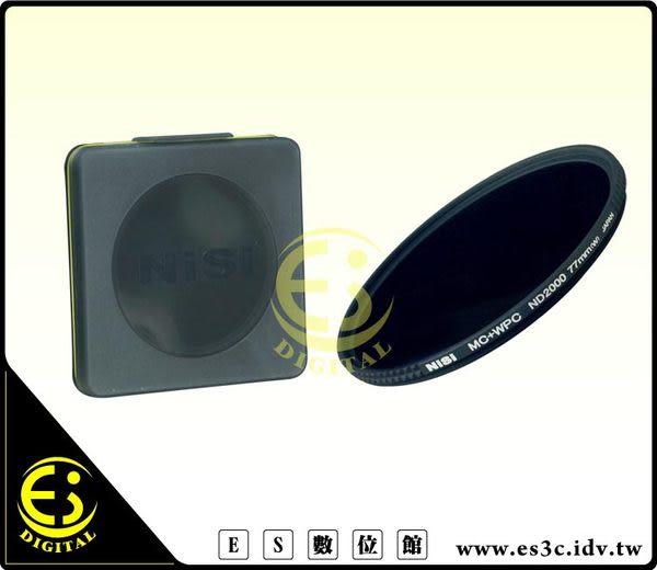 ES數位館 特價促銷 NiSi 超薄框 雙面多層鍍膜 77mm 防水抗刮 ND2000 中灰減光鏡 減光鏡
