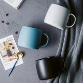 馬克杯 陶瓷杯子水杯辦公室把手杯家用牛奶杯喝水杯茶杯