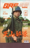 QRF MONTHLY 9月號/2019 第47期