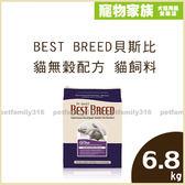 寵物家族-BEST BREED貝斯比 貓無穀配方 貓飼料6.8kg