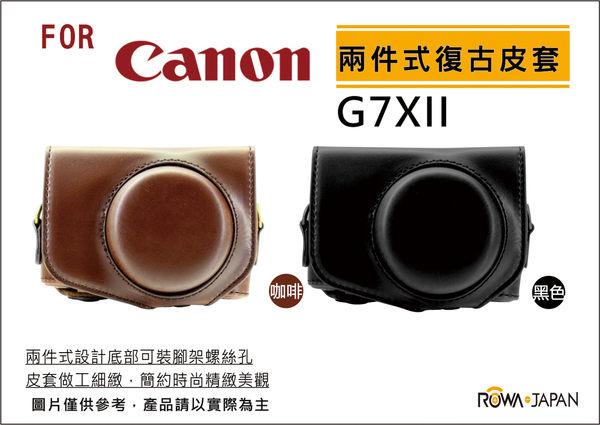 ROWA FOR Canon G7X M2 系列專用復古皮套