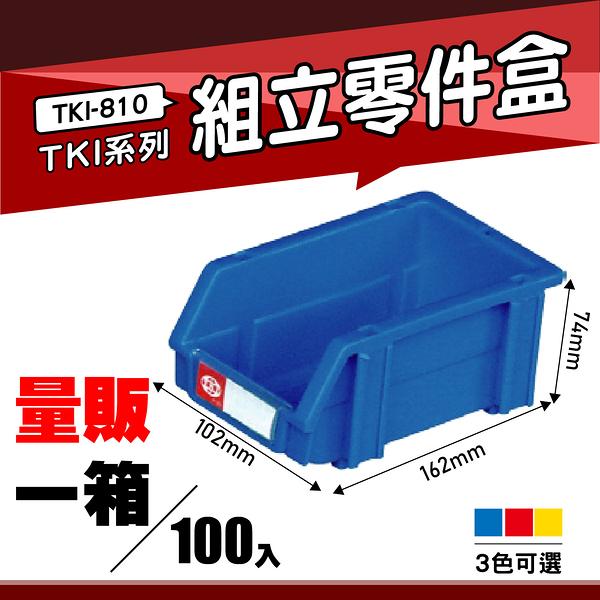 【量販一箱】天鋼 TKI-810 組立零件盒(100入) (藍) 耐衝擊分類盒 零件盒 分類盒 五金收納盒
