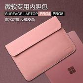 微軟平板surface book pro5/4保護套12寸內膽包13寸LAPTOP內膽包『新佰數位屋』