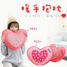 【富樂屋】心心相印保暖手抱枕 USB 保暖枕 / 電暖袋 / 午睡枕 / 暖手枕