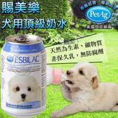 【 培菓平價寵物網 】美國貝克PetAg 賜美樂 犬用頂級奶水236ml*1瓶A1105