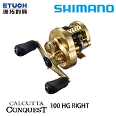 漁拓釣具 SHIMANO 21 CALCUTTA CONQUEST 100HG [兩軸捲線器]