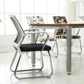 四腳電腦椅子會議麻將椅電腦椅家用辦公椅四腳椅子XW