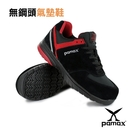 PAMAX 帕瑪斯【運動型工作鞋】無鋼頭、頂級氣墊止滑機能鞋-PPS36907-男女尺寸4-12