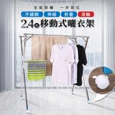 【IDEA】升級2.4米不銹鋼X型移動式帶輪曬衣架