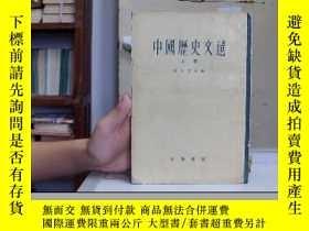 二手書博民逛書店中國歷史文選罕見上冊4736 周予同 主編 中華書局 出版196