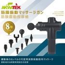 AKWATEK 6段筋膜震動按摩槍(附8...