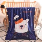 雲貂絨小毛毯兒童被子柔軟空調毯珊瑚絨毯子秋寶寶午睡幼兒園毯