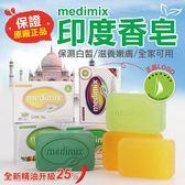 【G0511】《保證台灣代理公司貨!》medimix原廠正品 印度香皂 印度肥皂 正版帆船LOGO