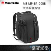 ▶雙11折300 Manfrotto MB MP-BP-20BB -大師級後背包  正成總代理公司貨 相機包 送抽獎券