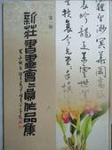 【書寶二手書T1/藝術_YCH】新莊書畫會會員作品集_第一屆_2004年